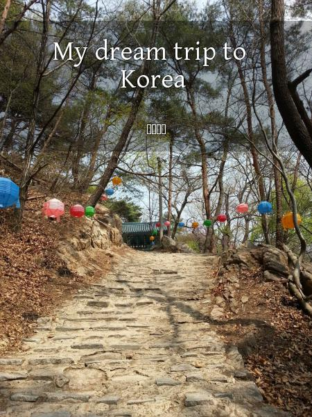 My dream trip to Korea
